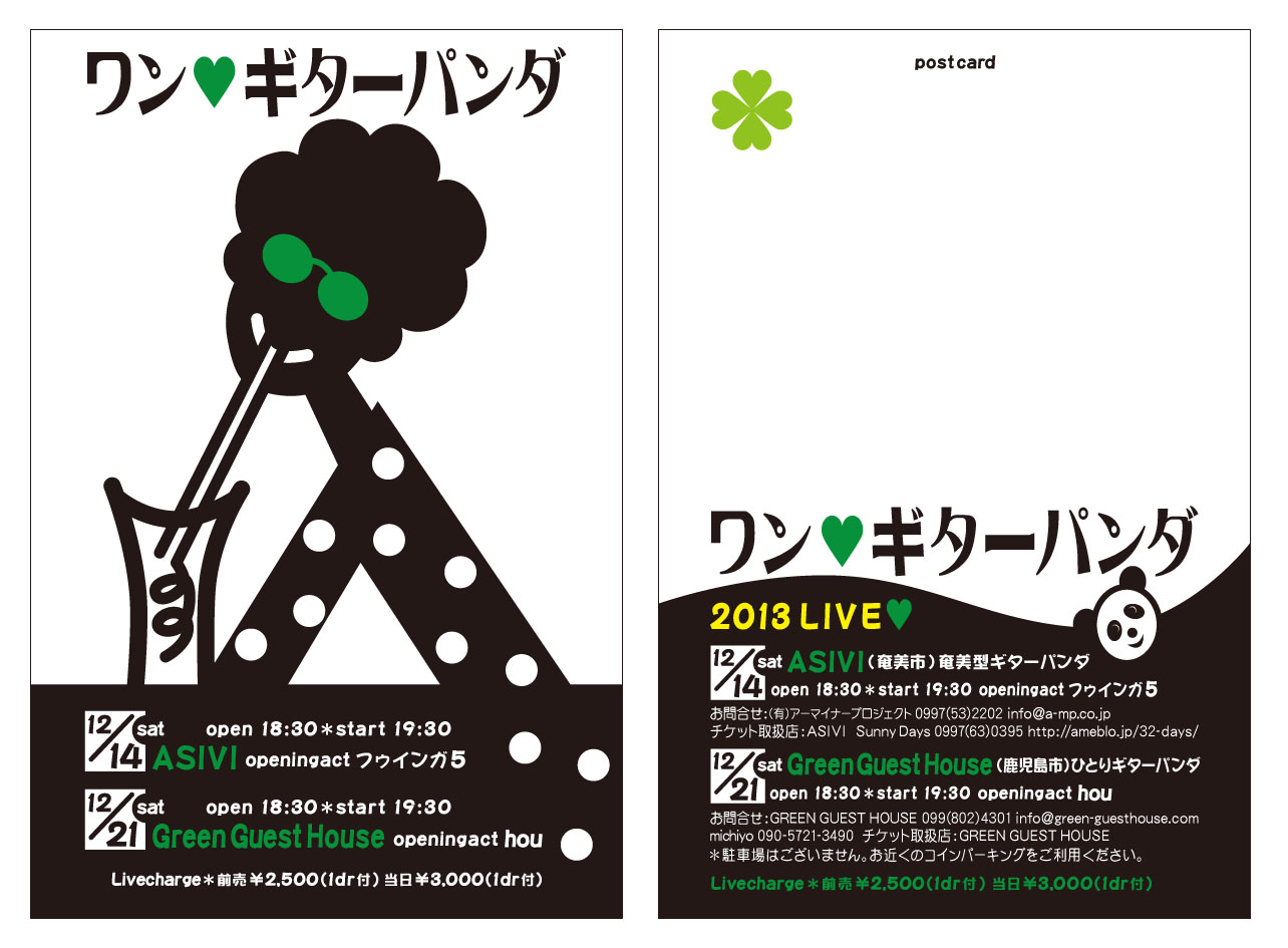 12.21(sat)ワン♡ギターパンダ/鹿児島市Green Guest House