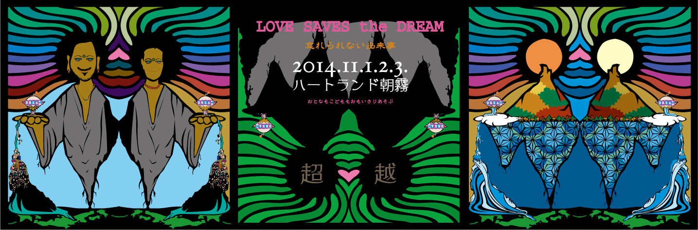 LOVE SAVES the DREAM 2014